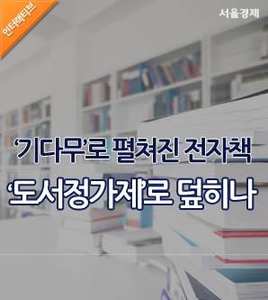 """""""도서정가제 확대 반대"""" 전자출판계의 작은 목소리를 듣다[인터랙티브]"""
