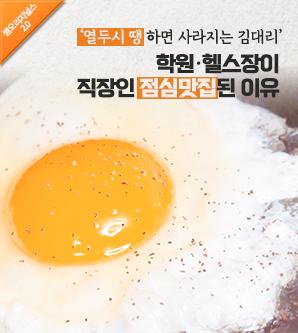 12시 땡하면 사라지는 김대리…학원·헬스장이 점심 맛집 된 이유(직장인 점심 신풍속도)