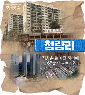 짠내나는 청량리는 어떻게 상전벽해 노른자 땅이 됐나 [역지사지 EP.1]