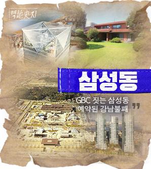 20조 프로젝트 시동 거는 삼성동, 수십년 강남 불패 아성 지켜낼까?[영상]