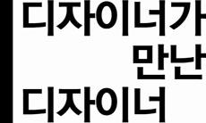 [디자이너가 만난 디자이너]<5>서울 강남구 대치동의 용세라 디자이너