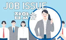 JOB ISSUE 잡았슈