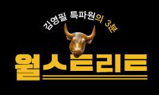 김영필의 3분 월스트리트
