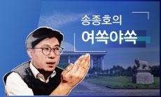 송종호의 여쏙야쏙