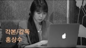 """김민희 주연 '풀잎들' """"고도로 매력적이고 복잡한 이야기"""""""