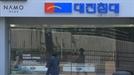 라돈 방출 '모나자이트' 3.3톤 행방 불분명