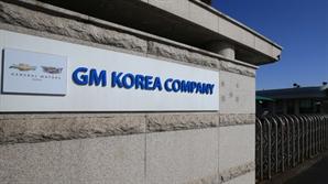 [사설] 납득 안되는 한국GM의 연구개발법인 설립