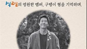 '1박2일' 故 김주혁 추모 영화제 연다..27~28일 여의도 CGV