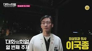'대화의 희열' 이국종 교수, 녹화 중 '코드블루' 상황 발생..촬영 중 뛰어나가