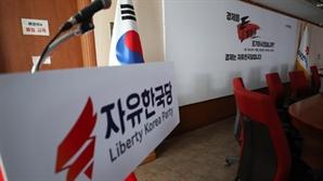 SNS루머 그대로 옮긴 한국당…부랴부랴 사과