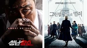 흥행 대격돌 '성난 황소' VS '신비한 동물들과 그린델왈드의 범죄'