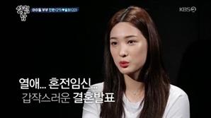 """'살림남2' 율희, """"최민환과 열애·임신 동시 발표, 안 좋게 보일까 걱정"""""""