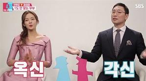 '동상이몽2' 안현모♥라이머, 첫 출연부터 부부싸움 위기…달라도 너무 다른 신혼부부