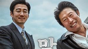유해진· 윤계상 '말모이' 2주 연속 주말 박스오피스 1위