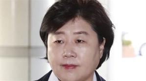 한국 '재판청탁' 서영교 징계안 국회제출
