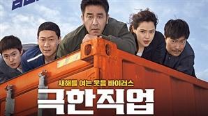 '극한직업' 1,362만 관객 돌파...'아바타' 넘고  역대 박스오피스 TOP 4