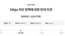 """https 차단을 반대한다"" 20만 훌쩍 넘긴 靑 반대 청원"