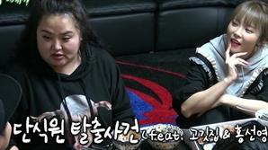 '미우새' 홍선영 단식원 탈출기x신영 다이어트 꿀팁으로 24.3% 최고의 1분!
