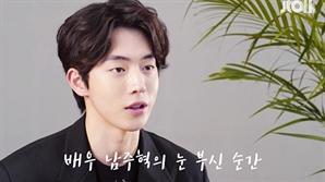 '눈이 부시게' 남주혁, 종영 2회 앞두고 깜짝 인터뷰 공개