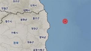 울진 앞바다서 3.8 지진...올들어 세번째로 큰 규모