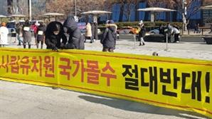서울교육청, 한유총 설립허가 취소...법정싸움 예고
