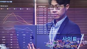 '사이버 범죄 지도' 그리니…암흑 속 적이 드러났다