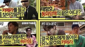 김태호PDX유재석, '릴레이 카메라' 시리즈 영상 깜짝 공개..즉흥 콘텐츠