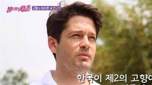 '불타는 청춘' 새 친구 브루노 합류, 16년만에 귀국 '최고의 1분'