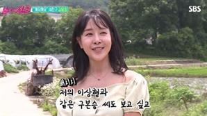 '불타는 청춘' 김윤정이 선택한 '불청'의 특이한 두 명은..11.8% 최고의 1분