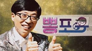 '뽕포유' 유재석, 인생 2막에 발견한 '트로트 재능' → 신인 트로트 가수 '유산슬' 데뷔
