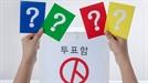 선거판 가를 '게임의 룰'...민주 '명분' 한국 '실리' 매달려