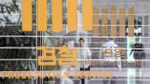 """[단독]檢 """"한탕으로 인생역전 꿈도 꾸지마"""""""