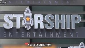 스타쉽엔터테인먼트, '프듀X' 조작 연루 의혹 .. '스타쉽듀스'?