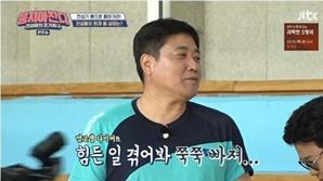 """'뭉쳐야 찬다' 양준혁, 사생활 논란 심경 고백..""""힘든 일 겪어봐라"""""""