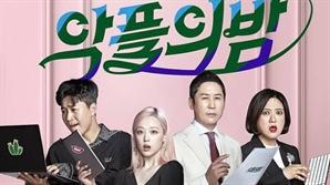 """[공식입장] '악플의 밤' 종영 결정..""""故 설리의 부재하에 방송 지속 할 수 없어"""""""