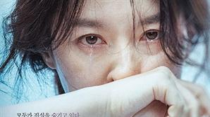 이영애 주연 '나를 찾아줘' 11월 27일 개봉 확정