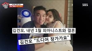 '집사부일체' 김건모, 예비신부 위한 세레나데..'최고 시청률 10.7%'
