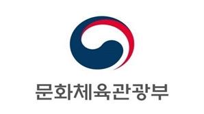 문체부, 관광업계와 혁신성장 토론회 개최