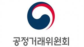 '고무줄 잣대' 만든 공정위