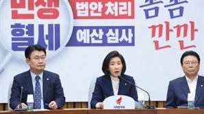 """나경원 """"한미 동맹 위기 文 정권 북한 눈치 보기 탓"""""""