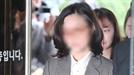 정경심 교수 재산동결 결정...'미공개정보 이용 주식거래' 혐의