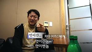 '곽철용 신드롬' 김응수, 본격 래퍼 데뷔...다시 한번 '강제 전성기'