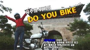 [두유바이크]<100>회 특집 안전 라이딩 캠페인, 직접 겪은 사고 경험담