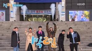 '1박 2일 시즌4' 예능 야생에 던져진 멤버들의 적응기, 일요예능 전체 1위