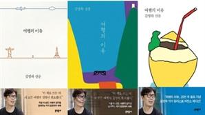 책 '표지' 변신은 무죄…리커버북 시대