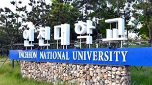 인천대서 어학연수받던 베트남 학생 164명 잠적
