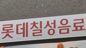 불매에도 음료 덕에 고공행진한 롯데칠성…주류도 반등 노려