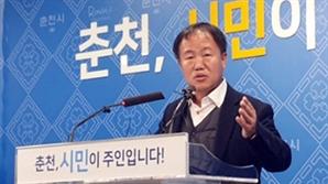 """춘천시장 관용차 '1,000만원대 안마의자 논란'…""""책임 회피만"""" 비판 이어져"""