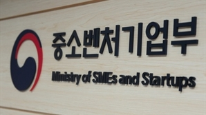 '18개 부처 中 증가율 1위' 중기부…내년 예산 13.4조