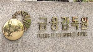 """""""신한 150억, 키코 피해 배상하라"""""""